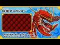 【BGM】鋏竜ザリガリオン